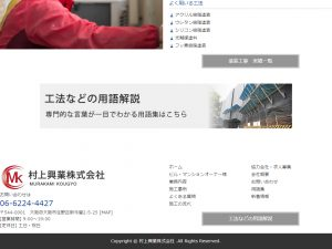 村上興業株式会社様