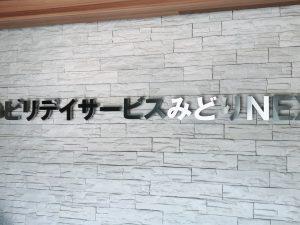名古屋市 緑区 リハビリデイサービス様 1800万円+税