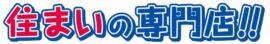 FC・岐阜支店open